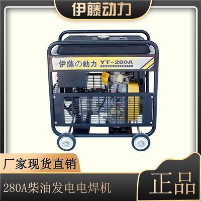 手抬式柴油發電電焊機伊藤動力YT280A