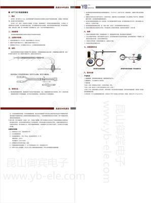 HPT301風速測量儀
