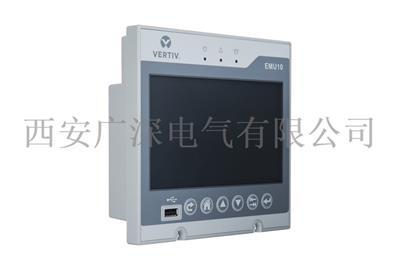 EMU10艾默生直流屏監控模塊生產廠家  廣深