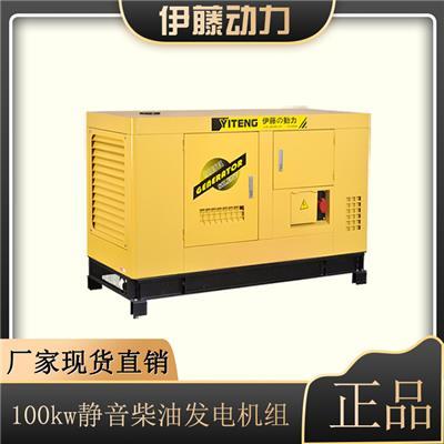 移動100kw靜音柴油發電機伊藤動力YT2-125KVA