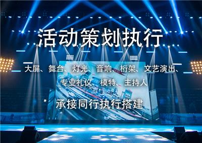 阜陽市銀座廣告傳媒有限公司