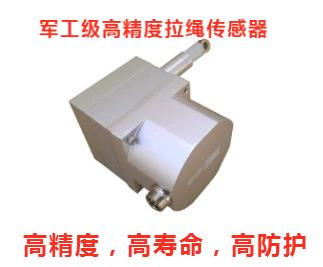 防爆拉繩位移傳感器本安防爆拉線式位移傳感器拉索傳感器DT系列