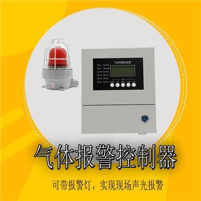 氣體濃度檢測可燃氣體報警器探測器帶報警燈異地聲光報警控制器報警器統一管理
