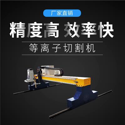 數控等離子切割機技術交流/龍門等離子切割機滿足加工需求