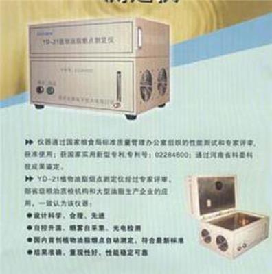 植物油脂煙點測定儀 型號:MC11-YD-21庫號:M396226