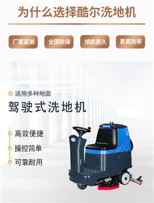 酷爾駕駛式洗地機K70邢臺洗地機駕駛式洗地機