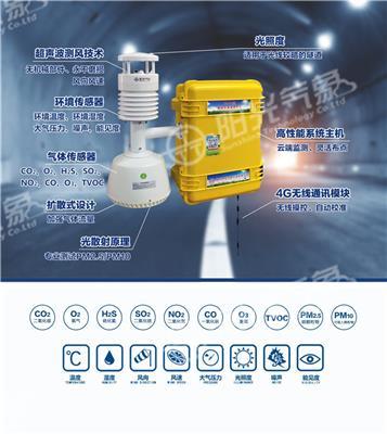 YG-SD隧道環境監測系統