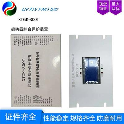 33 濟源 XTGK-300T 起動器綜合保護裝置