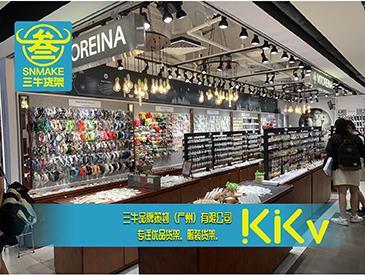 廣州三牛貨架旗下馬來西亞kkv生活館良好的鋪面裝修和設計