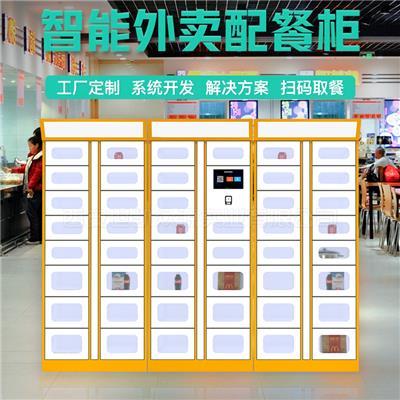 智能無接觸外賣取餐柜杭州寫字樓無人自助早餐保溫柜APP開發