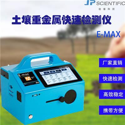 土壤重金屬快速檢測儀 佳譜科技 E-MAX