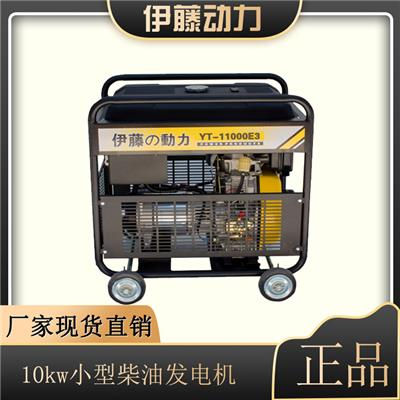 防汛10kw柴油發電機380V