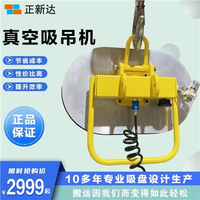 正新達石材吸吊機大理石真空吊具電源款LDC載重300公斤