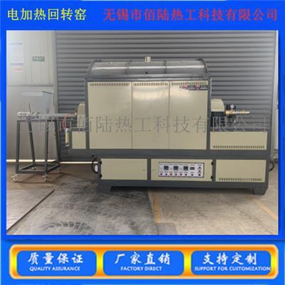 電加熱回轉窯 粉體材料燒結爐 工業回轉窯