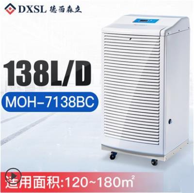 德西森立MOH-7138BC商用工業除濕機大功率倉庫地下室抽濕機除濕器