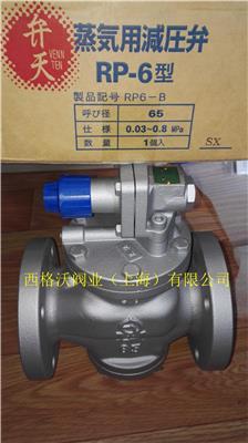 RP-6活塞式減壓閥