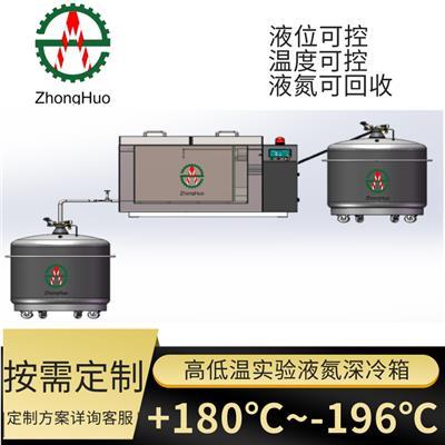 四川中活液氮*低溫深冷箱 智能控溫科研材料高低溫實驗箱廠家