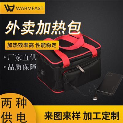 電熱保溫包外賣飯盒鋁箔加熱片手提加熱包車載兩用5V/7.4V通用