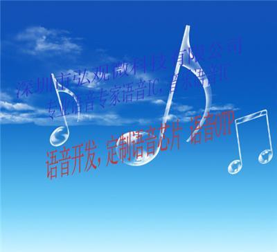 聲音芯片開發 高音質串口控制語音IC 語音芯片定制語音IC訂制語音