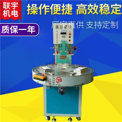 單頭高頻吸塑包裝封口機 單雙泡殼紙卡高周波合機 生產廠家