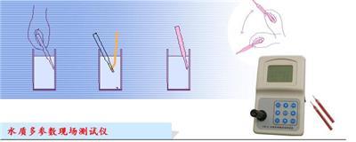 水多參數現場測試儀普及型22個參數/水多參數 型號:ZW115-ZZW-II庫號:M297897