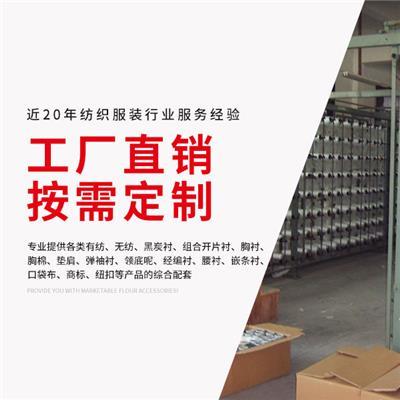 武汉西装定制店批发衬布辅料就找鼎耐力厂家**,款式全质量好优惠多