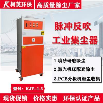 供應柯英廠家線路板工業集塵器電子產品磨床CNC模床分板機除塵