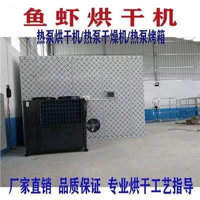 福建海產品魚蝦空氣能烘干機干燥設備