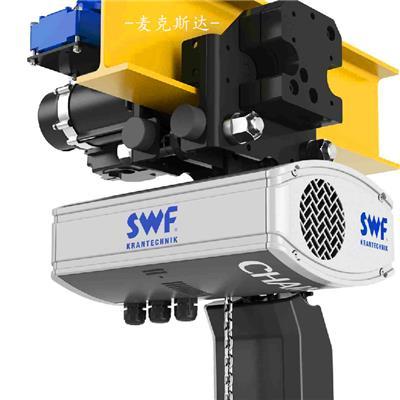 SWF速衛科尼環鏈電動葫蘆歐式低凈空