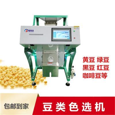 智利效 雜糧分選機小型 豆子花生玉米色選機篩選設備