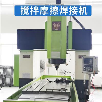 科鼎數控,攪拌摩擦焊水冷板公司,摩擦攪拌焊接機