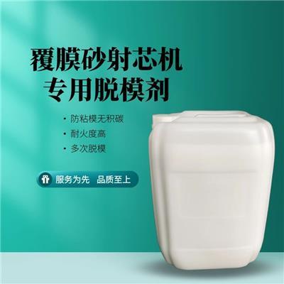 覆膜砂脫模劑/熱芯盒脫模劑/耐高溫脫模劑/水性脫模劑/覆膜砂射芯機脫模劑