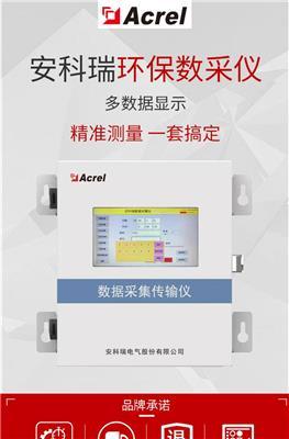 環保數采儀AF-HK100**安科瑞 環保設備監管