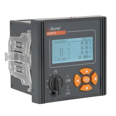 安科瑞AEM72/C防竊電嵌入式電度表復費率電能統計開孔68*68mm