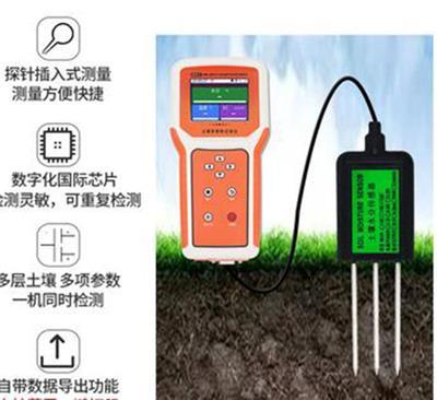 土壤電導率儀/土壤溫濕度檢測儀/土壤水分檢測便攜監測記錄儀 型號:SJ-DS-8庫號:M402253