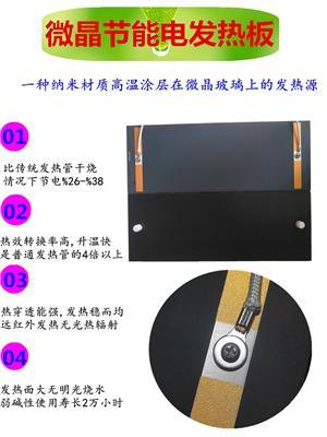 老劉說節能遠紅外微晶電發熱板省電%36