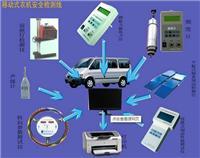 移动式农机安全检测线-霍尔电子专业生产,品质保证