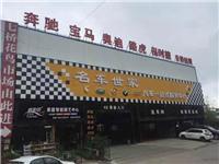 襄阳汽车维修保养连锁店