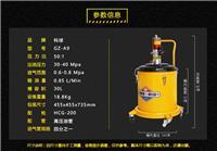 科球GZ-A9高压黄油机润滑脂 黄油)加注机