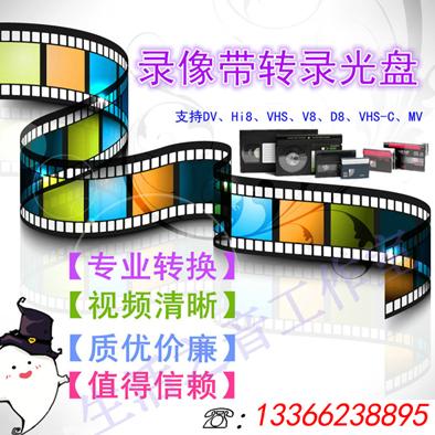 上海录像带转光盘_【编辑带】编辑带批发价格_编辑带行情|展会|供应|图片 - 八方 ...