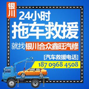 银川24小时汽车救援服务公司有哪些