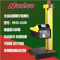 南华汽车灯光检测仪NHD-6108