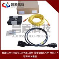 昌道科技Autosvs供应宝马专用ICOM NEXT A汽车电脑故障扫描仪