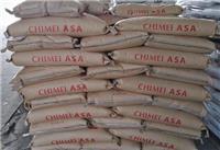北京供应板材级ASA 阻燃