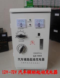 申志大型汽车辅助启动充电器12V24V36V48V60V72V电压可调充电机 电瓶组充电机报价