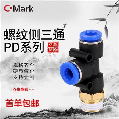 厂家直销气动接头黄铜塑料PD6螺纹侧T型三通气管快速快拧快插接头