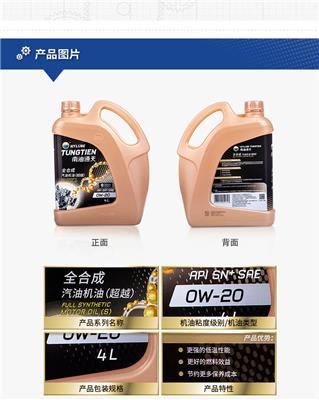 广西地区招商全合成机油凡系列0W-40汽车发动机润滑油SN