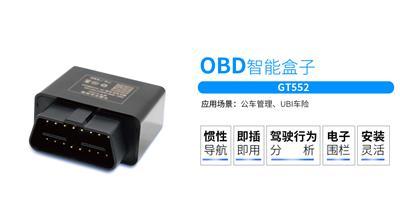 OBD智能GPS车载盒子即插即用驾驶行为分析电子围栏