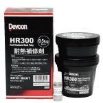 日本原装进口耐热补修剂HR-300
