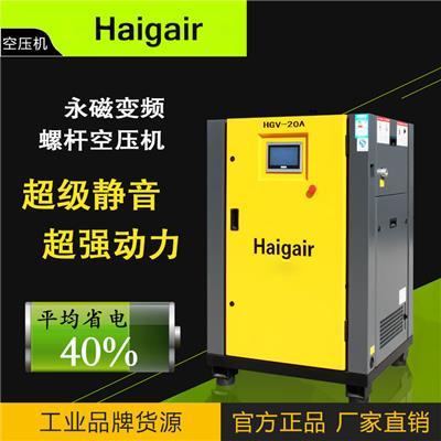 厂家直销家具厂专用变频空压机 15千瓦静音螺杆机气泵空气压缩机 现货